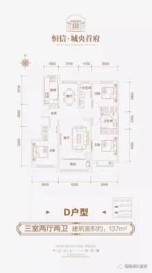 恒信·城央首府户型图