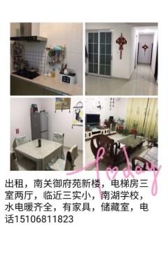 东阿县南关出租3室2厅1卫120m²简单装修