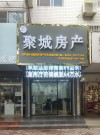 东阿聚城房产