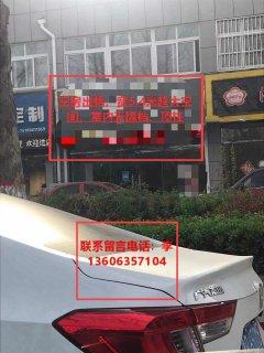 东阿(城中心)胶城国际1室1厅1卫4000元/月155m²房屋出租